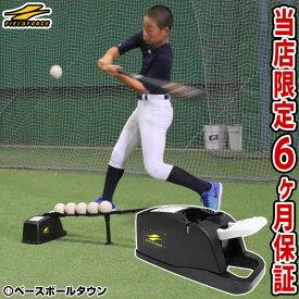 【年中無休】最大10%引クーポン 6ヶ月保証付 野球 練習 電池・電源不要 垂直トスマシーン 軟式M号・J号対応 レーン2本付き 打撃 バッティング 軟式野球 FBT-312 フィールドフォース