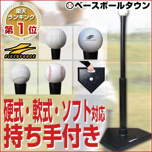 最大9%引クーポン 野球 練習 バッティングティースタンド 硬式 軟式 ソフトボール対応 高さ55〜90cm 打撃 バッティング FBT-320 フィールドフォース