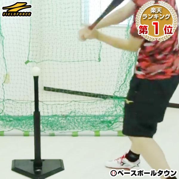 最大10%引クーポン 野球 練習 バッティングティースタンド 硬式 軟式M号・J号 ソフトボール対応 高さ55〜90cm 打撃 バッティング FBT-320 フィールドフォース ラッピング不可