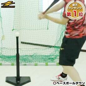 送料無料 最大10%引クーポン 野球 練習 バッティングティースタンド 硬式 軟式M号・J号 ソフトボール対応 高さ55〜90cm 打撃 バッティング FBT-320 フィールドフォース ラッピング不可