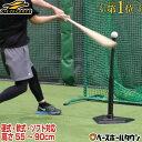 最大10%引クーポン 野球 練習 バッティングティースタンド 硬式 軟式M号・J号 ソフトボール対応 高さ55〜90cm バッテ…