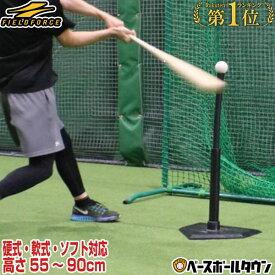 野球 練習 バッティングティースタンド 硬式 軟式M号・J号 ソフトボール対応 高さ55〜90cm バッティング FBT-320 フィールドフォース ラッピング不可 トレーニング