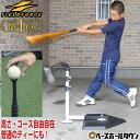 最大10%引クーポン 野球 練習 バッティングティースタンド スウィングパートナー 硬式・軟式・ソフトボール M号・J号…