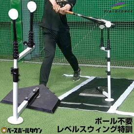 【あす楽】野球 練習 バッティングティースタンド スウィングパートナー・レベル スイングパートナーセット 硬式 軟式M号・J号 ソフトボール対応 FBT-351 FBT-351SPW フィールドフォース トレーニング