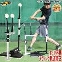 野球 練習 バッティングティースタンド スウィングパートナー・レベル&軌道 スイングパートナーセット 硬式 軟式M号…