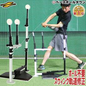 最大10%引クーポン 野球 練習 バッティングティースタンド スウィングパートナー・レベル&軌道 スイングパートナーセット 硬式 軟式M号・J号 ソフトボール対応 FBT-353 ラッピング不可 フィールドフォース
