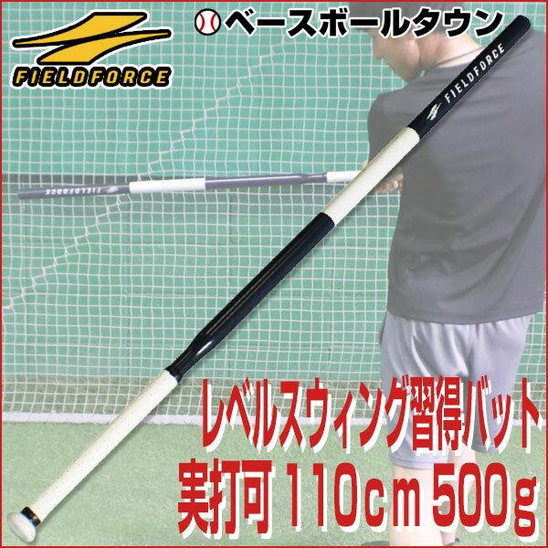 最大14%引クーポン 野球 練習 トレーニングバット 長尺&超軽量 110cm 実打可能 長尺バット 打撃 バッティング ラッピング不可 FCJB-111 フィールドフォース