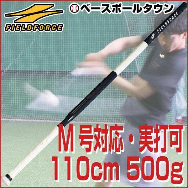 全品7%OFFクーポン 野球 練習 トレーニングバット 長尺&超軽量 110cm 実打可能 長尺バット 打撃 バッティング ラッピング不可 FCJB-111 フィールドフォース P2_B BT_P2