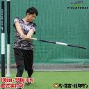 【あす楽】野球 長尺&超軽量 110cm 実打可能 長尺バット 打撃 軟式M号・J号対応 バッティング ラッピング不可 FCJB-1…