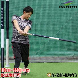 【あす楽】野球 長尺&超軽量 110cm 実打可能 長尺バット 打撃 軟式M号・J号対応 バッティング ラッピング不可 FCJB-111 フィールドフォース レベルスイング レベルスウィング