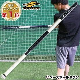 最大10%引クーポン野球 練習 トレーニングバット 長尺&超軽量 110cm 実打可能 長尺バット 打撃 軟式M号・J号対応 バッティング ラッピング不可 FCJB-111 フィールドフォース レベルスイング レベルスウィング