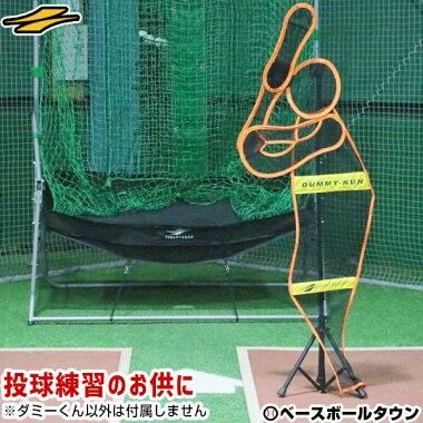 【送料無料】実戦的にストライクゾーンを意識!ピッチング練習用品「ダミーくん」byフィールドフォース