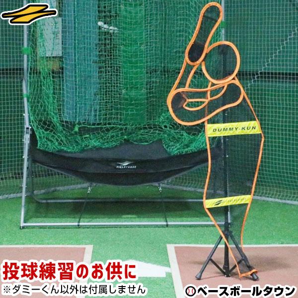 最大10%引クーポン 野球 練習 バッターくん バッター人形 ダミーくん 投球 ピッチング イップス 少年 ジュニア 子供 子ども FDM-151 ラッピング不可 フィールドフォース