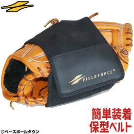 野球 グラブ保型用ラバーベルト 保型ベルト グラブメンテナンス用品 グローブケア FGB-100 フィールドフォース メール便可