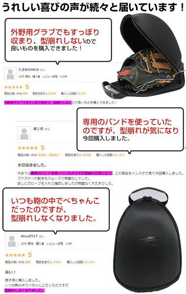 最大10%引クーポン野球グローブ用ハードケースグラブケア保型メンテナンス用品FGHC-1000フィールドフォース