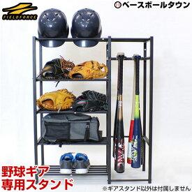 最大10%引クーポン 野球 ギアスタンド 収納ラック 整理棚 バット8本収納可 バットスタンド 玄関収納 スチールラック FGST-9880 フィールドフォース ラッピング不可