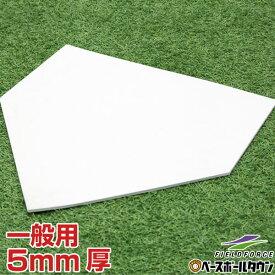 野球 ホームベース ゴム製 5mm厚 一般公式規格 約43.2 x 21.6 x 30.5cm ゴムベース グラウンド用品 FHB-102G フィールドフォース
