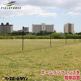 【あす楽】野球 練習 ホームランフェンス ネット セット 高さ1m×横幅30m 収納バッグ付き グラウンド用品 FHFN-1030 フィールドフォース トレーニング