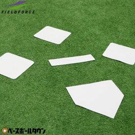 【あす楽】野球 ゴム製ベースセット 2mm厚 ホームベース&1・2・3塁ベース・ピッチャープレート グラウンド用品 ゴムベース FHM-402GJ フィールドフォース トレーニング