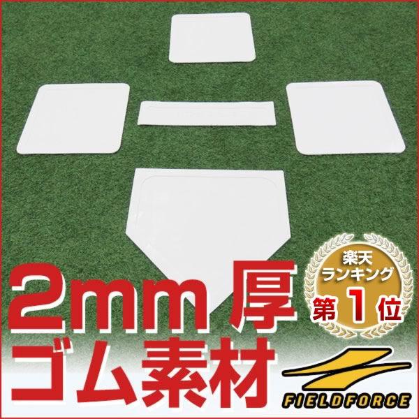 最大9%引クーポン 野球 ゴム製ベースセット 2mm厚 ホームベース&1・2・3塁ベース・ピッチャープレート グラウンド用品 ゴムベース FHM-402GJ フィールドフォース
