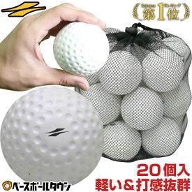 野球 練習 ウレタンハードボール 20ヶセット 専用収納バック付き 打撃 バッティング FHUB-20 フィールドフォース