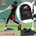 野球 練習 電池おまけ インパクトパワーメーター スウィングパートナー(FBT-351)専用商品 打撃 バッティング FIMP-300…
