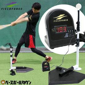 【年中無休】最大10%引クーポン 野球 練習 電池おまけ インパクトパワーメーター スウィングパートナー(FBT-351)専用商品 打撃 バッティング FIMP-300ST フィールドフォース