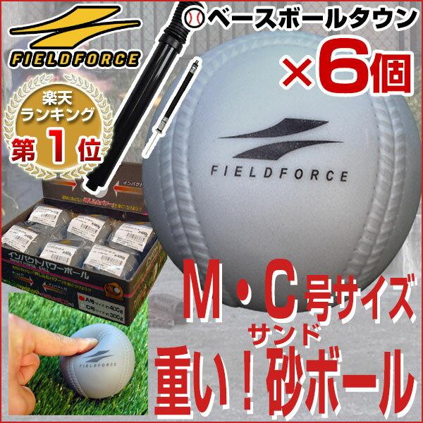 最大14%引クーポン 野球 練習 空気入れおまけ 6個セット アイアンサンドボール 軟式M・C号サイズ 重さ約3倍 打撃 バッティング 少年 ジュニア 子供 子ども FIMP-680 FIMP-720 フィールドフォース