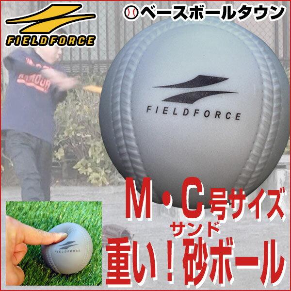 全品7%OFFクーポン 野球 練習 アイアンサンドボール 軟式M・C号サイズ 重さ約3倍 インパクトパワーボール 打撃 バッティング 少年 ジュニア 子供 子ども FIMP-680 FIMP-720 フィールドフォース