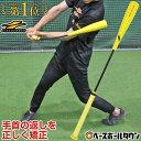 最大10%引クーポン 野球 トレーニングバット インサイドアウトバット 硬式 軟式 ソフトボール 実打可能 打撃 バッテ…
