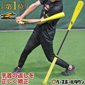 【あす楽】野球 トレーニングバット インサイドアウトバット 硬式 軟式 ソフトボール 実打可能 打撃 バッティング FIOB-8355 フィールドフォース