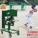 最大10%引クーポン 野球 練習 小型アーム式ピッチングマシン 硬式・軟式M号・J号対応 70〜110km FKAM-1000 入金確定…
