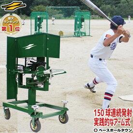 2千円引クーポン 野球 練習 小型アーム式ピッチングマシン 硬式・軟式M号・J号対応 70〜110km FKAM-1000 ラッピング不可 フィールドフォース 入金確定から2〜3週間でお届け