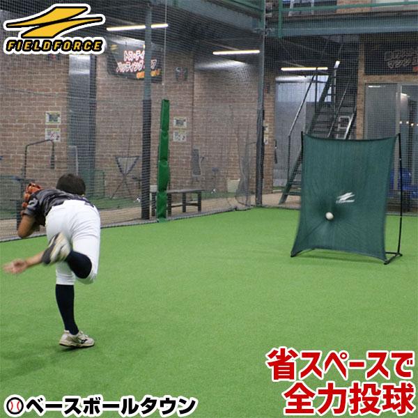 最大10%引クーポン 野球 投球・守備練習用 壁あてネット ピッチング 壁ネット FKB-1310K フィールドフォース