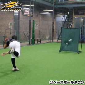 10%引クーポン 野球 投球・守備練習用 壁あてネット ピッチング 壁ネット FKB-1310K フィールドフォース
