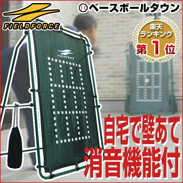 全品7%OFFクーポン 野球 投球・守備練習用 壁あてネット 壁当て ピッチング 壁ネット FKB-1384G フィールドフォース