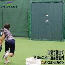 野球 投球・守備練習用 ドデカ壁あてネット 2.4×2.0m グリーンモンスター ラッピング不可 FKB-2420GMS フィールドフ…