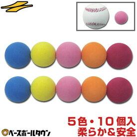 最大10%引クーポン 野球 練習 ミートポイントボール 5色・10個セット 打撃 バッティング FMB-10 お部屋 屋内 フィールドフォース