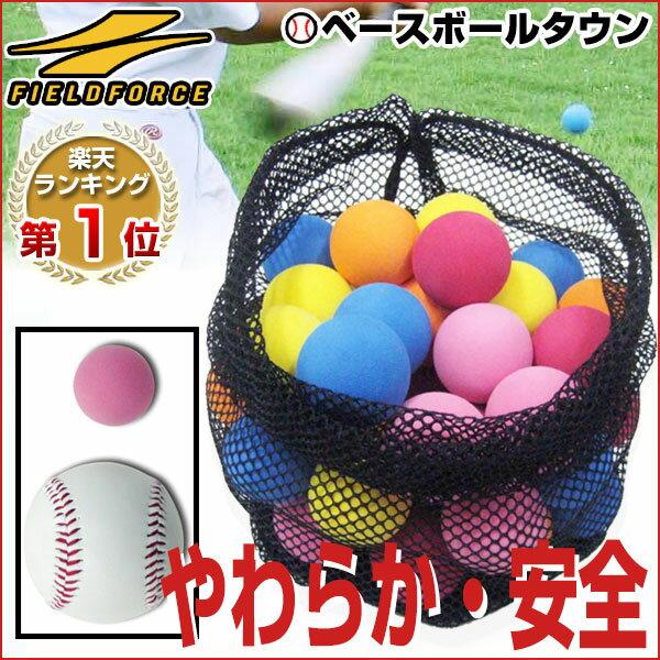 最大14%引クーポン 野球 練習 ミートポイントボール 5色・50個セット 専用収納バック付き 打撃 バッティング お部屋 室内 屋内 FMB-50 フィールドフォース