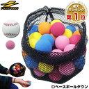 最大10%引クーポン 野球 練習 ミートポイントボール 5色・50個セット 専用収納バック付き 打撃 バッティング お部屋 …