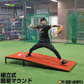野球 練習 簡易版マウンド 人工芝 スパイク使用可 投球 ピッチング FMD-2495 簡易マウンド ブルペン フィールドフォース トレーニング