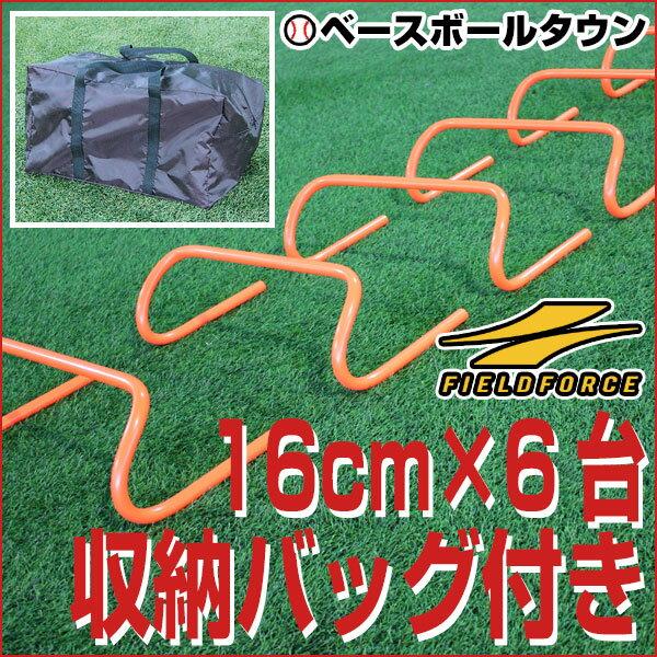 最大6%引クーポン 野球 練習 ミニハードル Sサイズ 16cm×6台組 専用バッグ付き トレーニング用品 サッカー フットサル バスケットボール フィジカル ラッピング不可 FMH-615 フィールドフォース