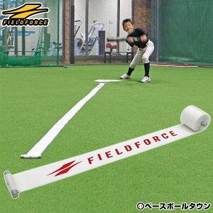 最大10%引クーポン 野球用 マルチマーカー 4m バント ピッチング 守備などマルチに使える! グラウンド用品 FMMK-40 フィールドフォース トレーニング 楽天スーパーSALE