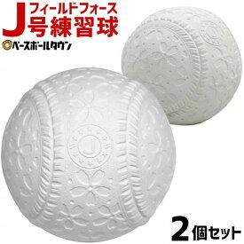 最大1000円引クーポン フィールドフォース J号練習球 2個売り 軟式野球ボール 小学生向け ジュニア 練習用 練習ボール J球 J号ボール 桜ボール さくらボール FNB-682J