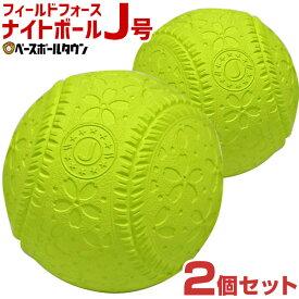 フィールドフォース ナイトボールJ号 練習球 2個売り 軟式野球ボール 小学生向け ジュニア J球 J号ボール 桜ボール さくらボール FNB-682JY