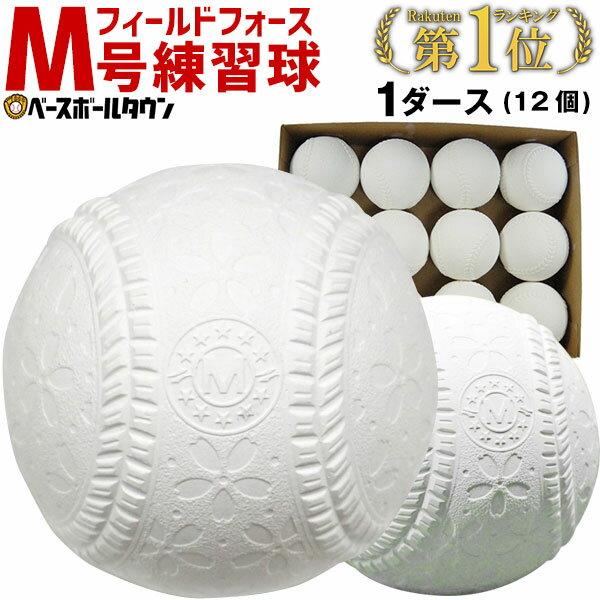 最大10%引クーポン 軟式練習球 M号 1ダース 12個 一般・中学生向け フィールドフォース メジャー 練習用 ダース売り 新規格 新軟式球 草野球 軟式ボール FNB-7212M