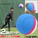 最大10%引クーポン フィールドフォース 回転チェックボール M号 2個セット 練習球 軟式野球ボール 一般向け 大人 練習…