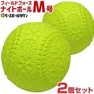 最大2千円オフクーポン フィールドフォース ナイトボールM号 練習球 2個売り 軟式野球ボール 一般・中学生向け 中学校 大人 練習用 M球 FNB-722MY トレーニング
