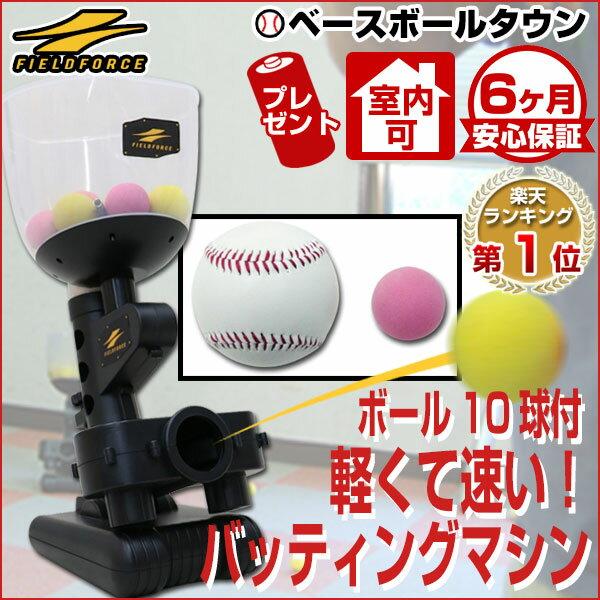 最大9%引クーポン 野球 練習 電池おまけ インドア・バッティングマシン お試しボール10球付き ピッチングマシン 打撃 バッティング お部屋 室内 屋内 6ヶ月保証付き FPM-102 フィールドフォース