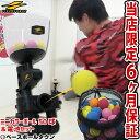 最大10%引クーポン 野球 練習 ミニカラーボール×50球&電池セット インドア・バッティングマシン ピッチングマシン …